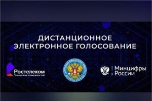«Ростелеком» адаптировал систему дистанционного электронного голосования для слабовидящих