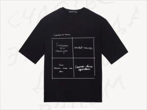Подопечные благотворительного фонда «Движение вверх» создали футболки помощи