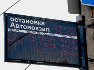В Брянске провели техобслуживание информационных табло на остановках
