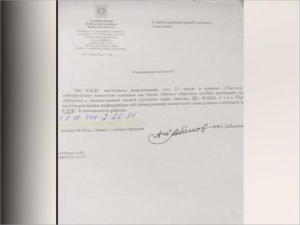 В Климово объявлялась тревога в связи с «обнаружением» тигра