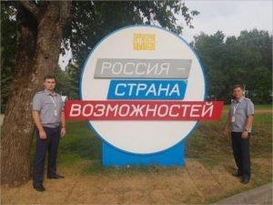 Конвоир и охранник колонии строгого режима представили Брянскую область на форуме под девизом «Россия —  страна возможностей»