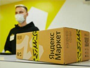 Продавцы смогут сдавать товары в пункты выдачи заказов Яндекс. Маркета в Брянске