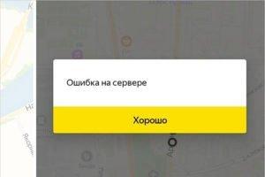 У сервисов «Яндекса» фиксируются сбои в работе, проблемы с вызовом такси