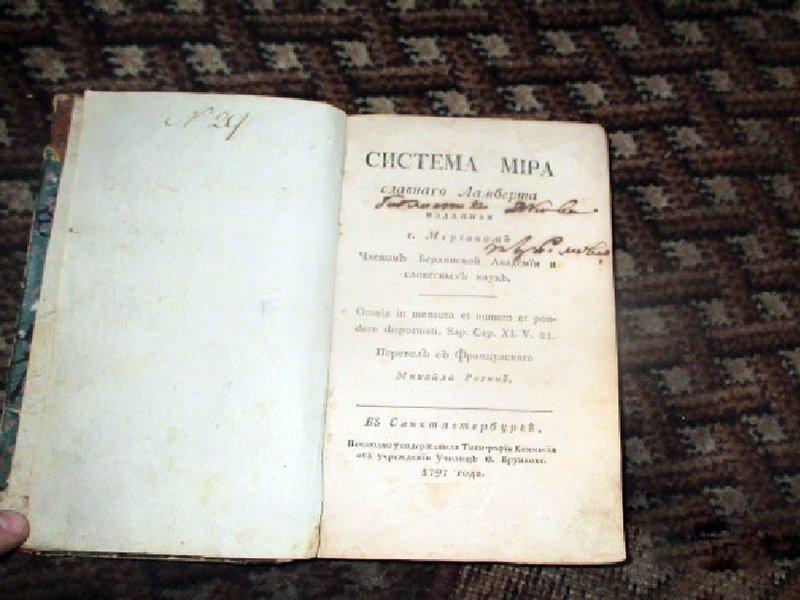Брянская таможня не допустила вывоз старинной книги