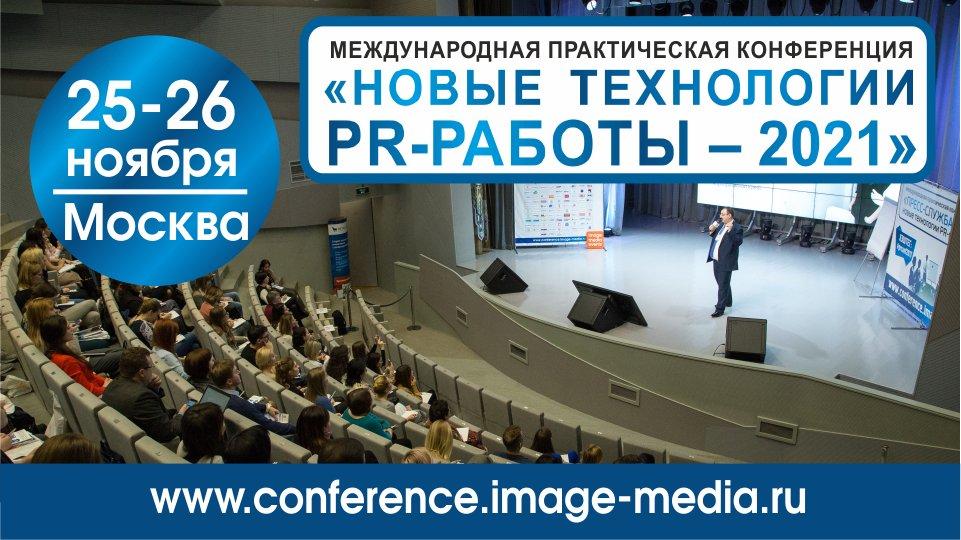 Как повысить эффективность работы пресс-службы и PR-отдела в 2022 году?