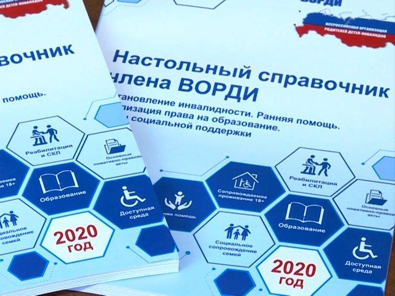 «Ничего для нас без нас!»: Брянское отделение общества родителей детей-инвалидов приглашает новых членов в свои ряды
