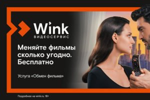«Обмен фильма» от Wink: более 100 тыс. ярких летних киновечеров