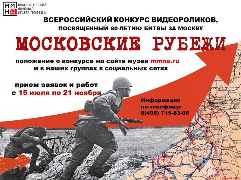 Конкурс видеороликов о битве за Москву: приглашаются к участию жители Брянской области