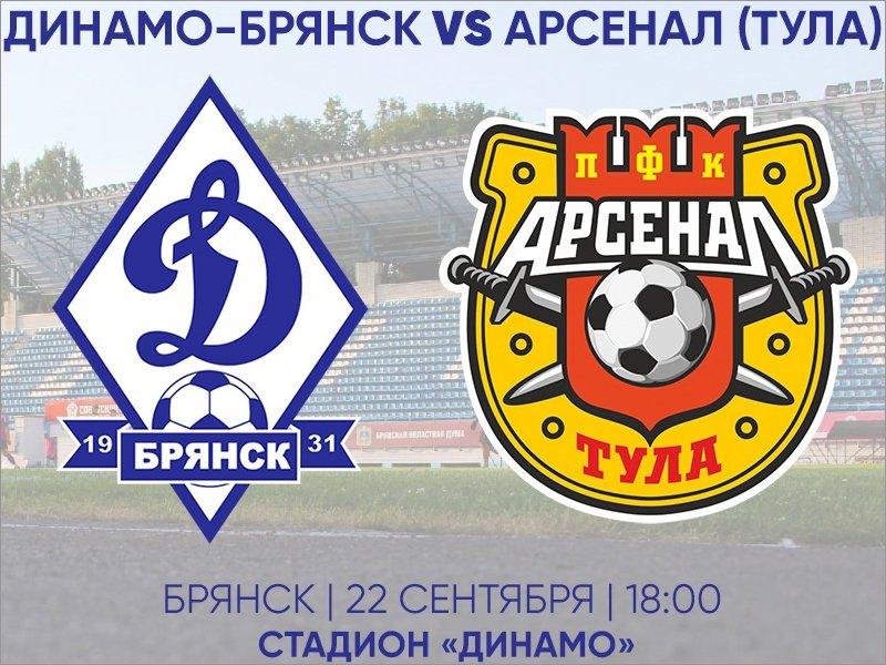 В Брянске открыта продажа билетов на кубковый матч «Динамо» с «Арсеналом»