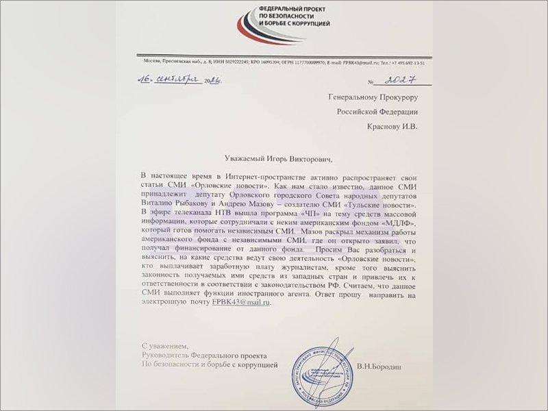 В Генпрокуратуру направлен донос на интернет-издание франшизы, в которую входят «Новости Брянска»