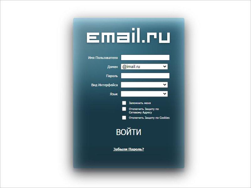 Почтовик Email.ru прекратил своё существование явочным порядком