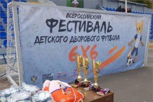Юные футболисты из районов области разыграли в Брянске первенство 6х6