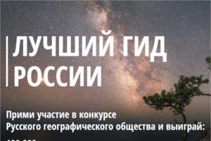 Приём заявок на участие в конкурсе «Лучший гид России» продлён до 30 сентября