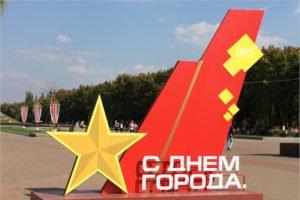 Брянск: люди и цифры к 1036-летию города