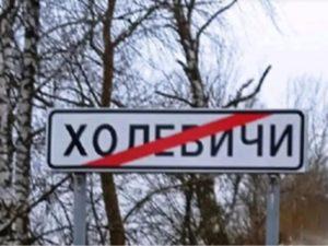 «Какой-то недоумок сделал ошибку, а страдать должны люди»: жители новозыбковских Халеевичей требуют вернуть название с пятисотлетней историей