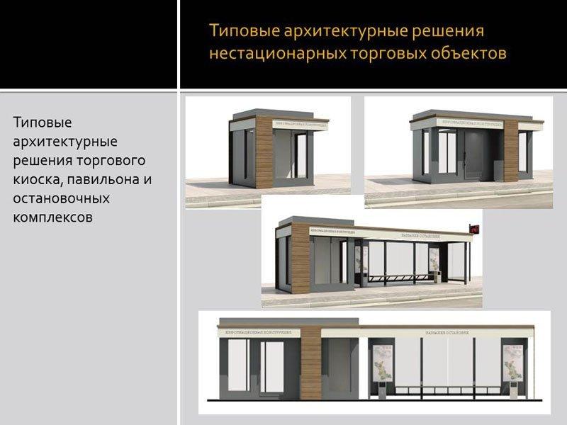 В Брянске готовятся утвердить новый внешний вид городских киосков