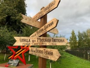 В клинцовской школе установлен указатель «Направление — подвиг!»