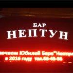 В Брянске на 41-м году жизни скончался старейший пивной бар «Нептун»
