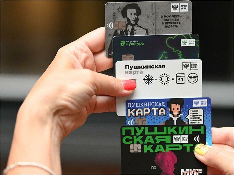 «Пушкинскую карту» оформили уже около 200 молодых жителей Брянской области