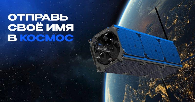 Россияне смогут бесплатно отправиться в космос. Но только своими именами