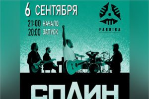 В Брянске со «Сплина» начинаются концерты, перенесённые с июля