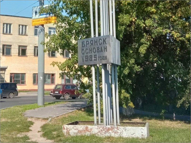 В Брянске убрана аварийная памятная стела полувекового возраста