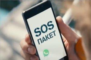 Компания Tele2 включила Telegram и Viber в «SOS-пакет» для своих абонентов