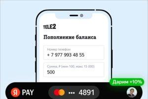 Абоненты Tele2 могут оплатить счёт с помощью Yandex Pay