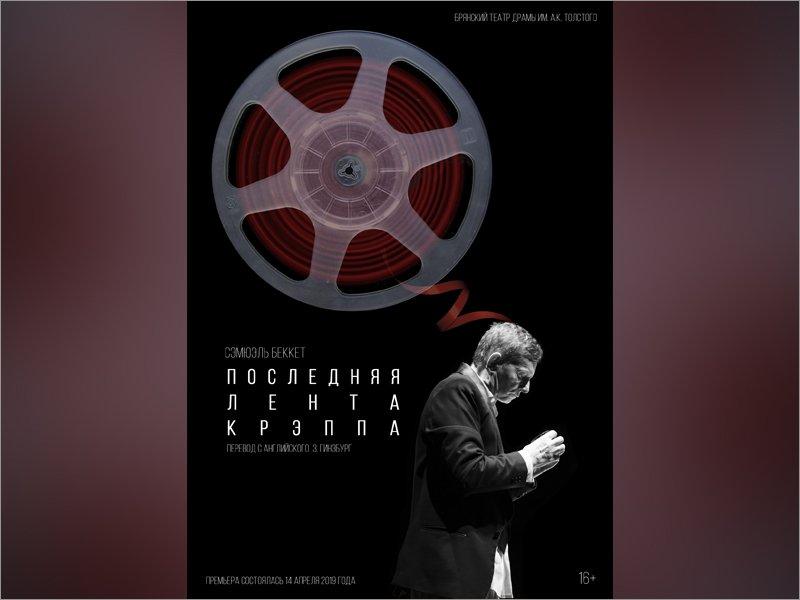 Брянский театр драмы отправил в Екатеринбург «Последнюю ленту Крэппа»