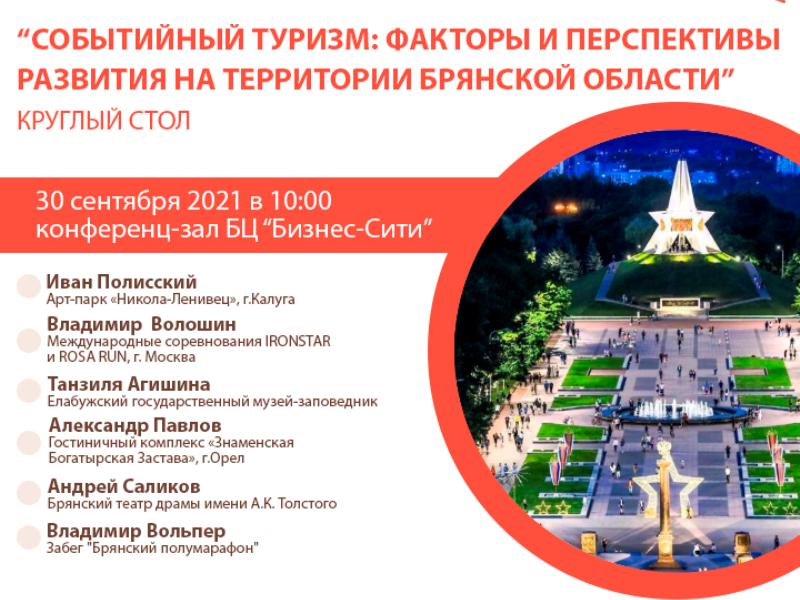 Главным событием внутреннего туризма в Брянске станет обсуждение развития событийного туризма