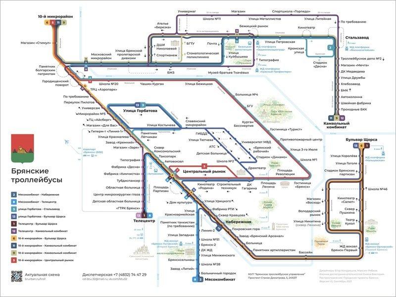 Актуализированная схема троллейбусных маршрутов появится в брянских троллейбусах в сентябре