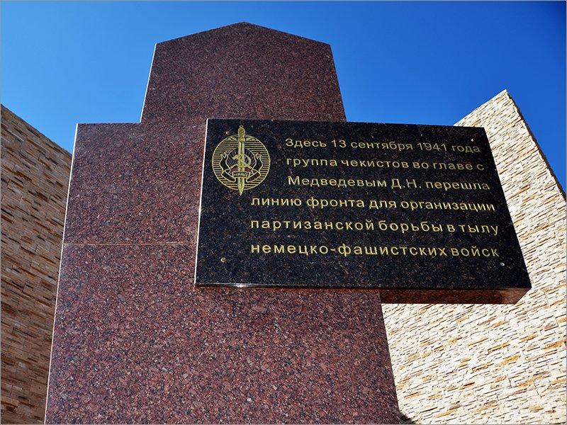 Брянские чекисты торжественно открыли отремонтированный памятник в жуковском селе Белоголовль