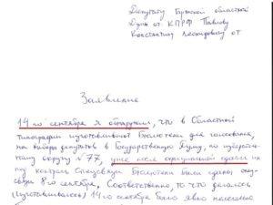 Брянские коммунисты vs облизбирком: существовал ли дополнительный тираж бюллетеней?