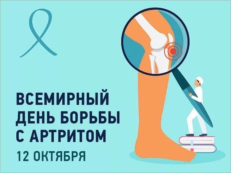 8 правил жизни с артритом