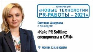 Спецпроекты в СМИ: Светлана Ащеулова о новых технологиях PR-работы