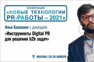 Новые технологии PR: каким должен быть контент, ориентированный на бизнес