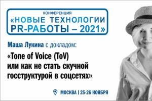 Новые технологии PR-работы: что такое Tone of Voice