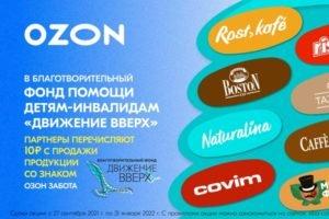 Продуктовые бренды запускают благотворительные акции в поддержку фонда «Движение вверх» на Ozon