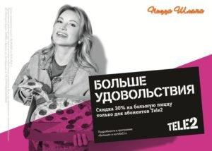Бонусы от Tele2: брянским абонентам подготовлены новые предложения от партнёров