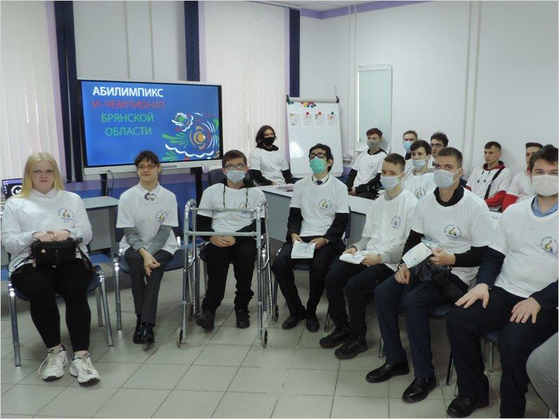В Брянске сформирована команда для отбора на VII национальный чемпионат «Абилимпикс»