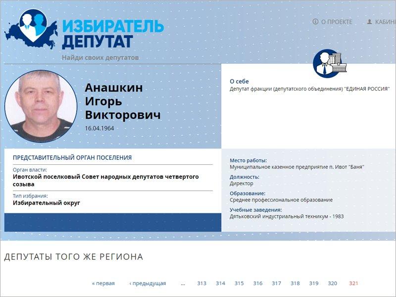 Брянский депутат отправлен под суд за присвоение 11 325 рублей