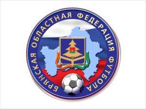 Чемпионат Брянской области по футболу может быть завершён в обрезанном виде