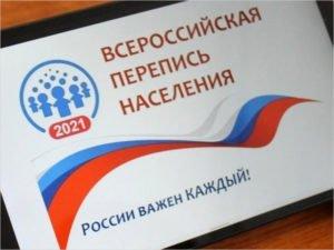 По итогам первой недели Всероссийской переписи населения Брянская область отстаёт от регионов-лидеров