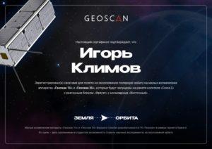 На сайте компании «Геоскан» начался сбор имён для отправки в космос