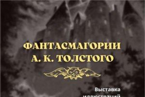 В брянском драмтеатре открывается выставка Саши Дым
