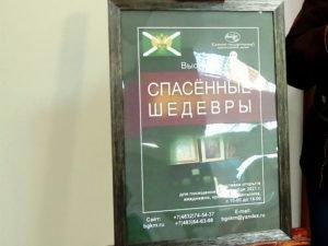 В брянском краеведческом музее таможня открыла «Спасённые шедевры»
