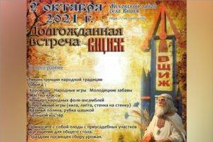 В древнем селе Вщиж в субботу пройдёт фольклорный фестиваль