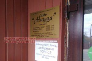 Первая брянская «ласточка» freecovidzone: в Жуковке кафе начало пускать клиентов по QR-кодам