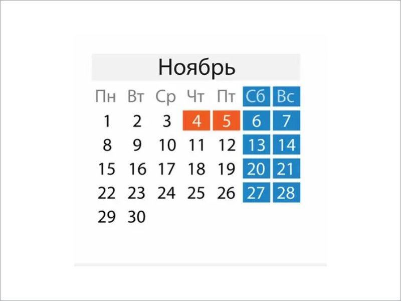 Длинные выходные в ноябре растянутся на четыре дня