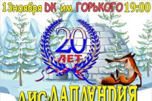 Музыканты брянской группы «Лис и Лапландия» отменили концерт в честь своего юбилея